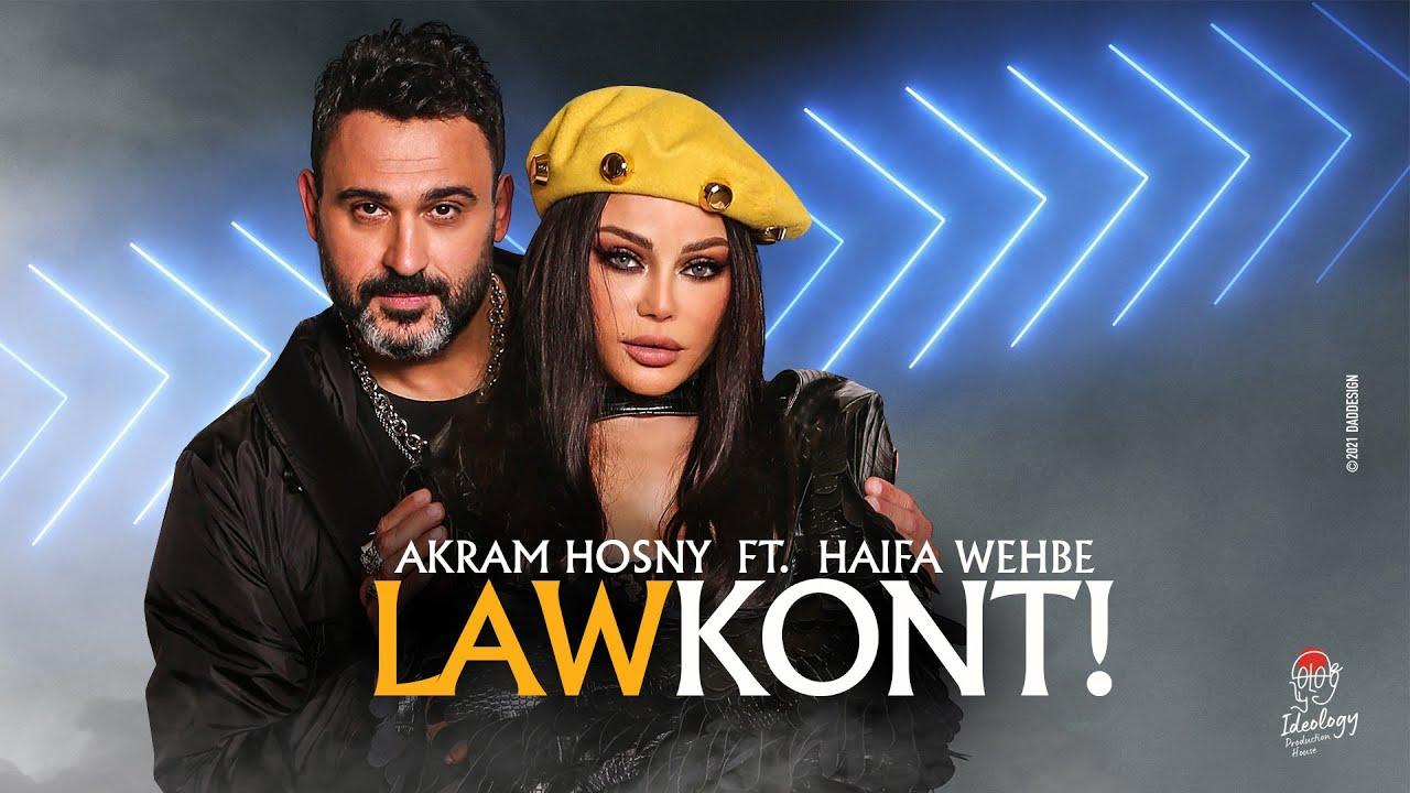 law kont (haifa and akram hosny)